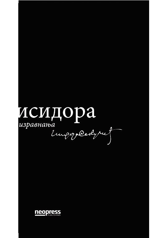 Isidora-Sekulic-Izravnanja