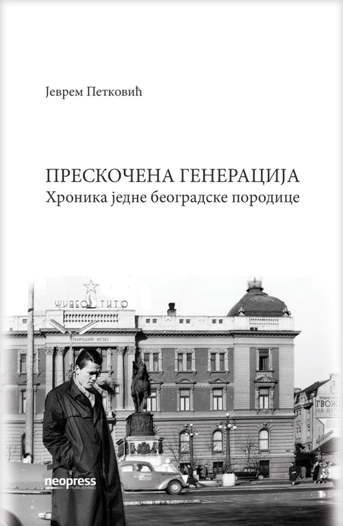 Preskocena-generacija_Jevrem-Petkovic