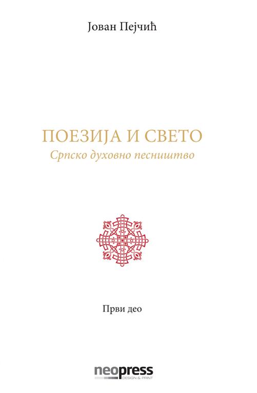 Poezija-i-Sveto