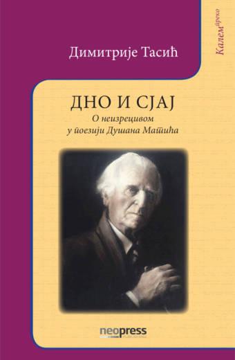 Dno-i-sjaj-D-Tasić