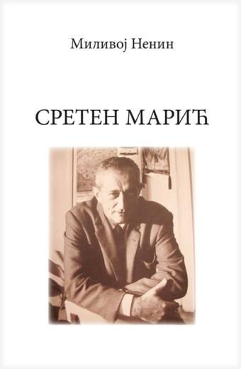 Сретен_Марић
