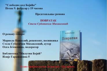 """Predstavljanje romana """"Povratak"""", Stelа Subotički Mihailović"""