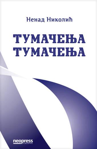 Tumačenja-Tumačenja_Nenad-Nikolić