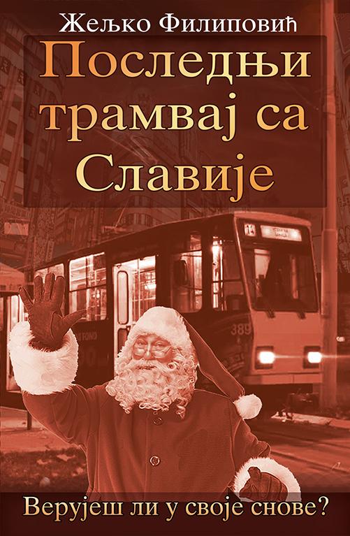 Poslednji-tramvaj-sa-Slavije
